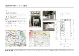 岡山市錦町 県庁通り テナント【3F】