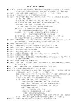 【平成26年度 活動報告】