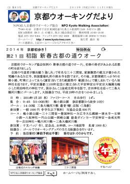 11月号 - NPO法人京都府ウオーキング協会