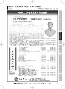 明治の二大輸出産業(製糸・茶業)関連資料