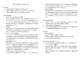 実行委員会 規約 (PDF:約89KB)