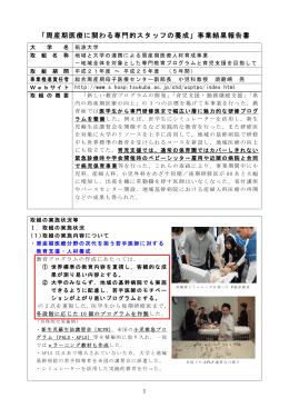 筑波大学事業結果報告書 (PDF:972KB)