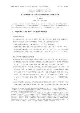 頂上団体調査としての「圧力団体調査」の意義と方法 1 問題の所在:日本