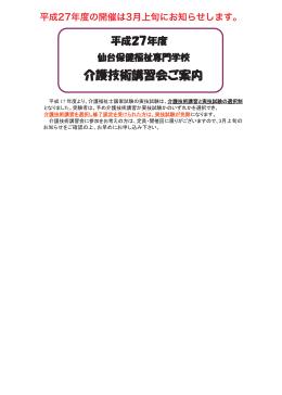 平成27年度の開催は3月上旬にお知らせします。