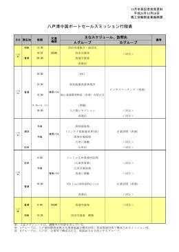 行程表 [126KB pdfファイル]