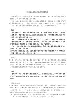 解説 - 井原市