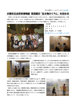 大阪市立自然史博物館「生き物の暮らしを」訪ねるワークシート学習