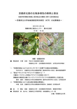 京都府北部海岸域の野生動植物に関する研究報告要旨
