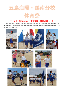五島海陽・鶴南分校 体育祭