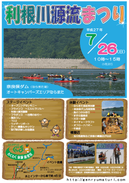 「利根川源流まつり」ポスター(PDF:759KB)