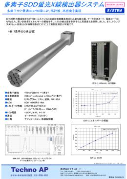 多素子SDD蛍光X線検出器システム