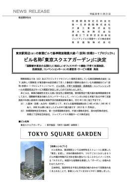 ビル名称「東京スクエアガーデン」に決定