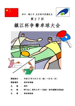 鎮江杯争奪卓球大会 - NPO法人津市スポーツ協会