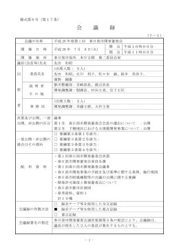 平成26年度 第1回 春日部市開発審査会 会議録(PDF:135KB)