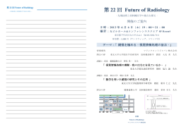 第 22 回 Future of Radiology