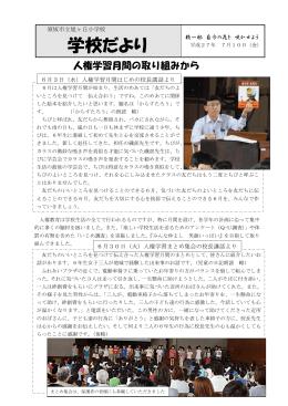 7月10日 - 旭ヶ丘小学校