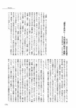 見る/開く - 東京外国語大学学術成果コレクション