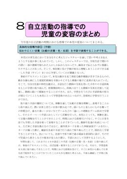 抽出指導でのまとめ [PDFファイル/215KB]