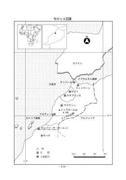 モロッコ王国