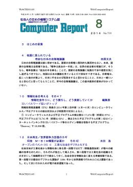 3 はじめの言葉 4 他国に見られている 奇妙な日本の自衛権論議 田原