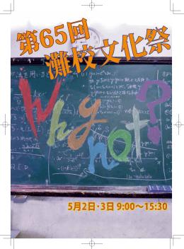 第65回灘校文化祭「Why not?」 - パンフレット