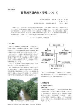 留萌川河道内樹木管理について