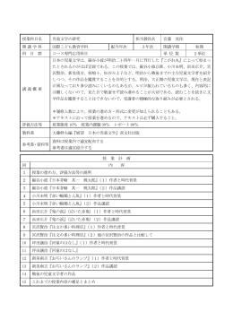 授業科目名 児童文学の研究 担当教員名 宮薗 美佳 開講学科 国際