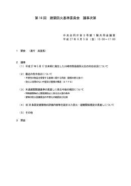 第 14 回 建築防火基準委員会 議事次第