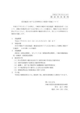 宿泊施設に対する合同特別立入検査の実施について(PDF形式, 68KB)