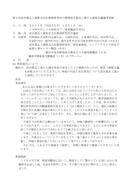 連絡会議議事要録 246KB 5頁