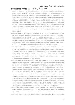 解剖学基本用語1000 - 神戸大学 医学研究科・医学部