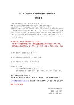 2014 年 大阪市立大学脳神経外科手術解剖実習 開催概要