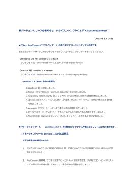 新バージョンリリースのお知らせ セキュアリモートアクセス Version1.2.2