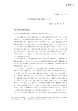 資料1 長澤哲也弁護士提出資料(PDF形式:303KB)