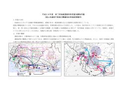 平成26年度東三河地域道路利用者意見聴取作業(国土交通省中部地方
