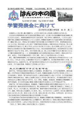 苫小牧市立拓勇小学校 学校通信 「はんの木の風」 第1号 平成21年 4月
