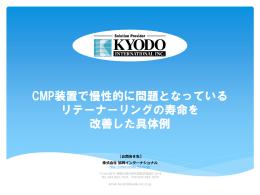 CMP装置で慢性的に問題となっているリテーナーリングの寿命を改善した