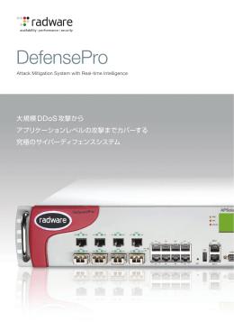 DefenseProカタログ