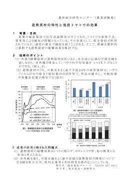 遮熱資材の特性と施設トマトでの効果について(PDF:320KB)