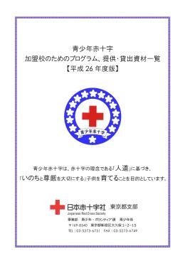 青少年赤十字 加盟校のためのプログラム、提供・貸出資材一覧 【平成