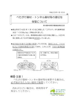 トンネル資材等の保管チラシ(PDF:82KB)