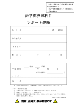 法学部設置科目 レポート表紙