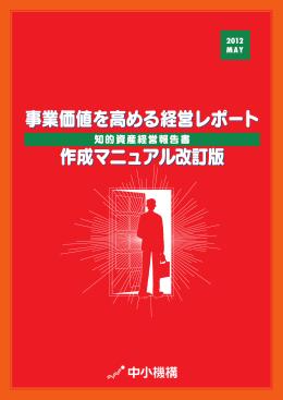 事業価値を高める経営レポート作成マニュアル改訂版 表紙 (PDF