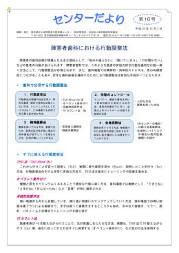 障害者歯科における行動調整法 - 東京都立心身障害者口腔保健センター