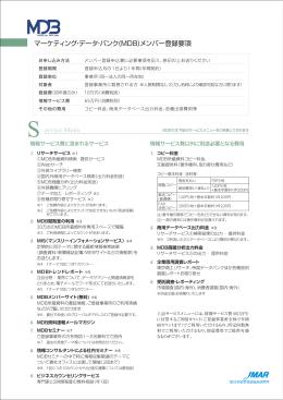 マーケティング・データ・バンク(MDB)メンバー登録要項 ervice Menu