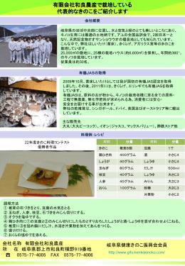 スライド 0 - 岐阜県健康キノコ振興会