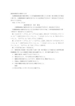 経済産業省告示第四十七号 火薬類取締法施行規則(昭和二十五年通商