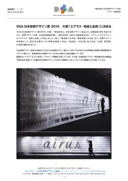 「DSA日本空間デザイン賞2015」審査結果速報 入賞・入選(PDF)