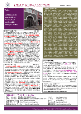 News Letter 2014年4月号 - 美しいライフスタイルで美しい人生を創造する