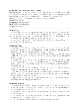 4.自走式トンネル紐止め用ペグ打ち機 (PDF形式)